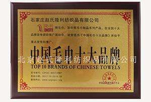 中国雷火电竞下载链接十大品牌